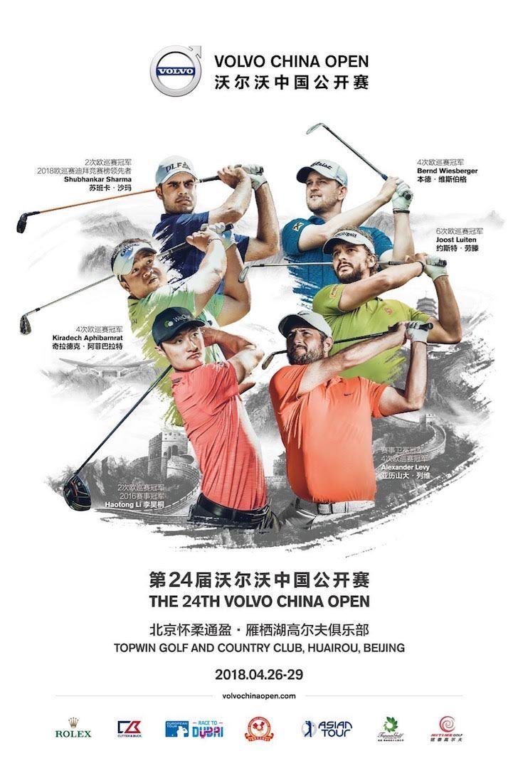 Powerful field set for 2018 Volvo China Open